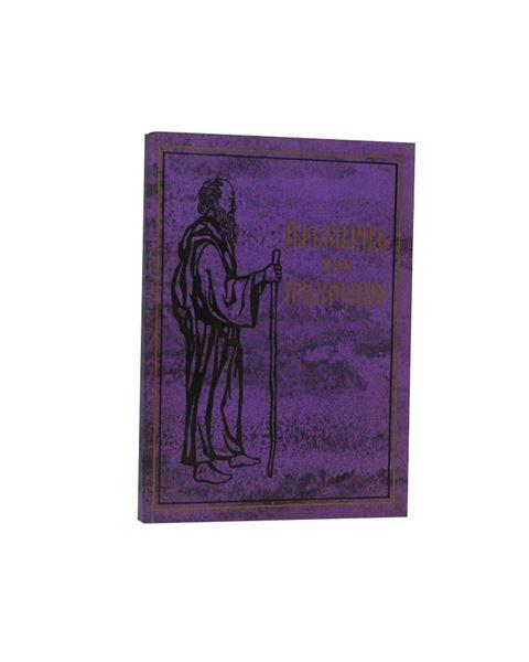 Picture of Western Armenian Matthew