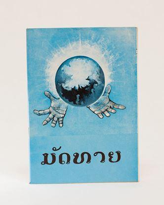Picture of Lao Gospel of Matthew