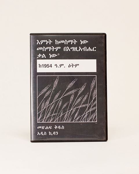 Picture of Amharic MP3 New Testament on CD