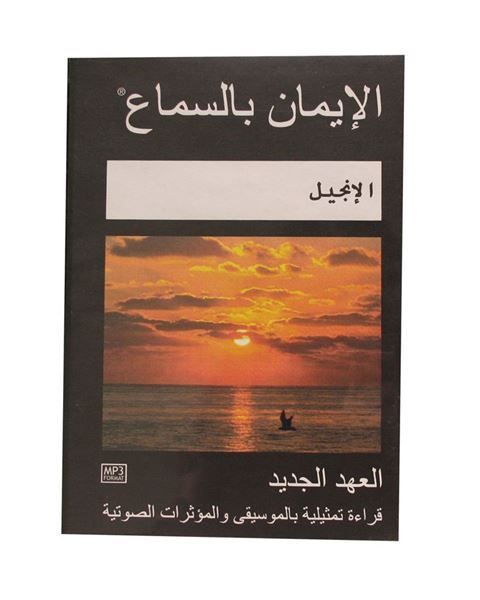 Picture of Arabic MP3 New Testament on CD, Dramatized