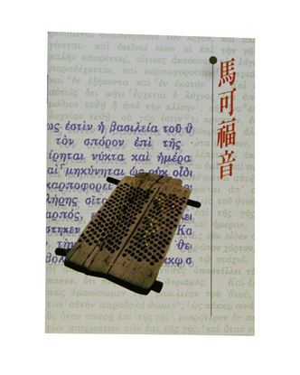 Picture of Chinese Gospel of Mark