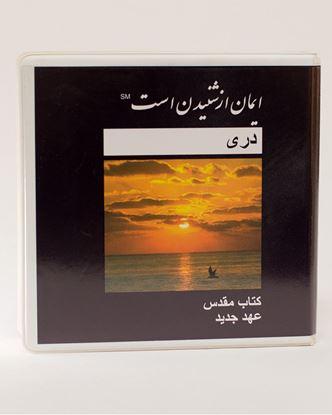 Picture of Dari (Eastern Farsi) New Testament on CD