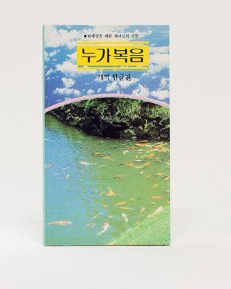 Picture of Korean (Hankul) Gospel of Luke