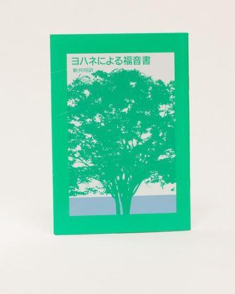 Picture of Modern Japanese Gospel of John