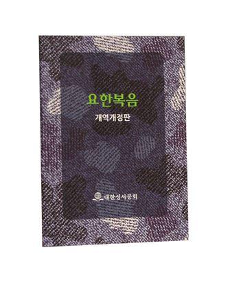 Picture of Korean Gospel of John