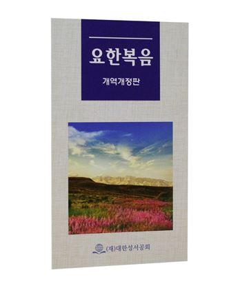 Picture of Gospel of John –  Revised New Korean