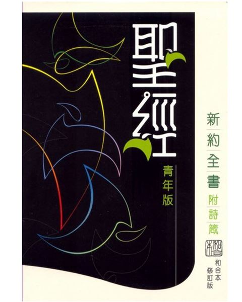 Picture of Chinese New Testament with Psalms & Proverbs Youth Edition RCU