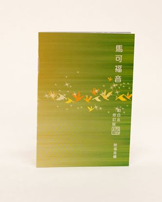 Picture of Chinese Gospel of Mark RCU