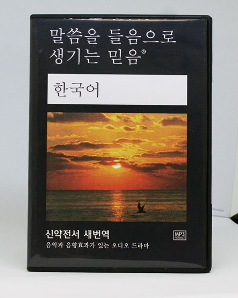 Picture of Korean  MP3 New Testament on CD