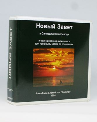 Picture of Russian New Testament on CD