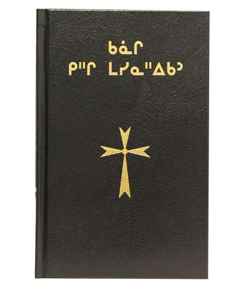 Picture of Cree Western (Plains Traditional) Bible